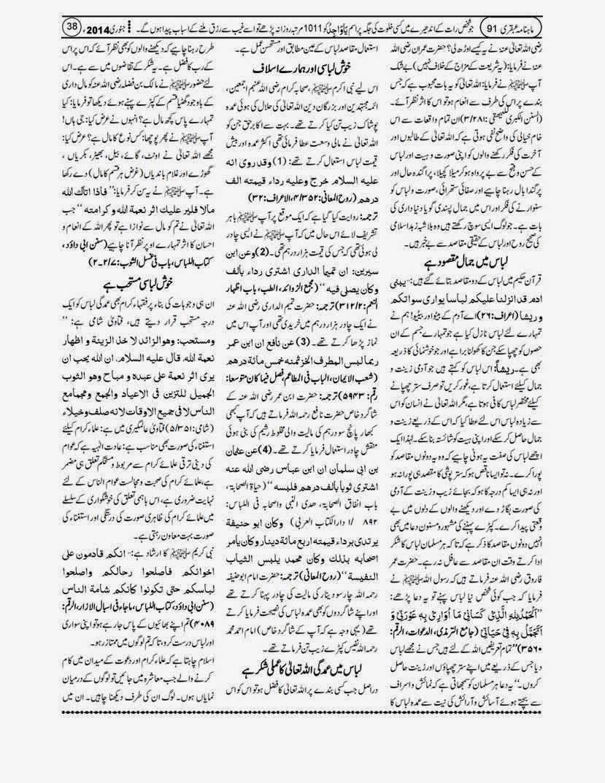 page 38 ubqari january 2014