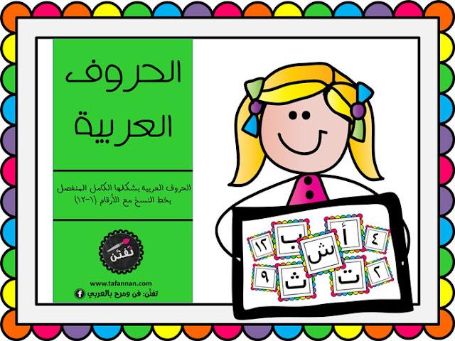 مطبوعات لغة عربية بطاقات الأحرف العربية المنفصلة بخط الرقعة والنسخ  Arabic letters printable