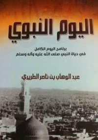 اليوم النبوي - كتابي أنيسي