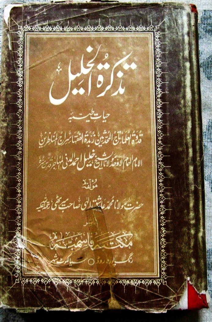 Ref C:Tazkiratur Khaleel