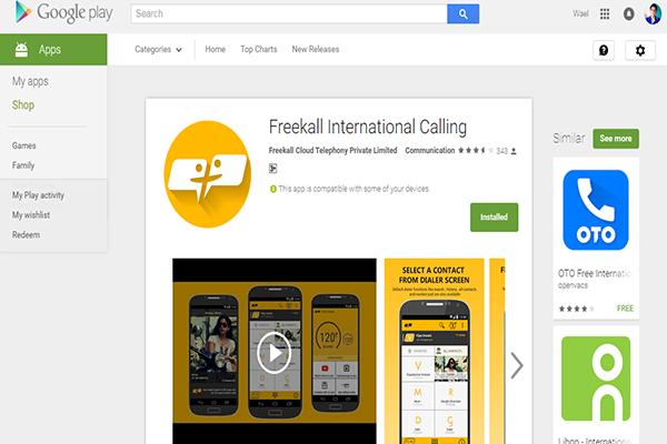 مكالمات هاتفية مجانية لأي رقم بالعالم ( بدون انترنت) coobra.net