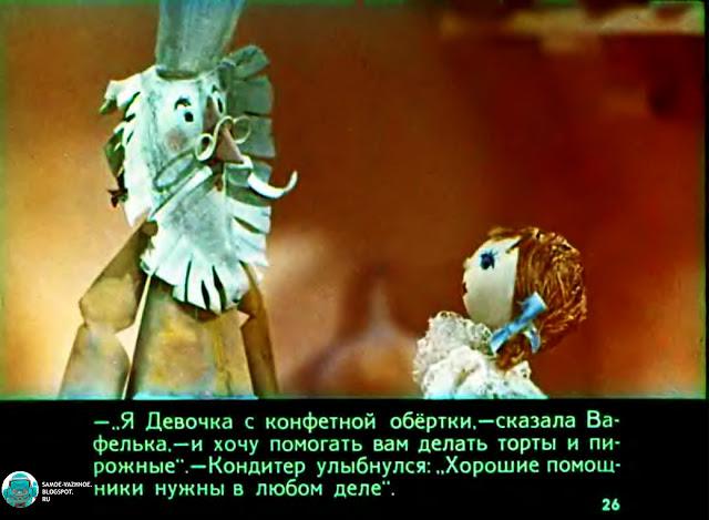 Детские диафильмы для детей