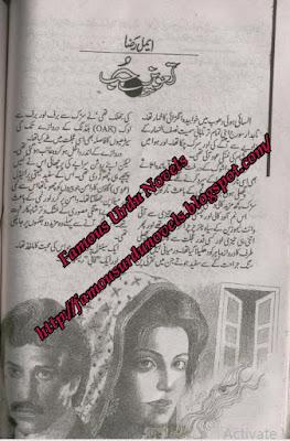 Tahweez e hub Episode 1 and 2 by Aimal Raza pdf