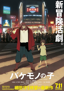 "Póster japonés de ""Bakemono no ko / The Boy and the Beast"""