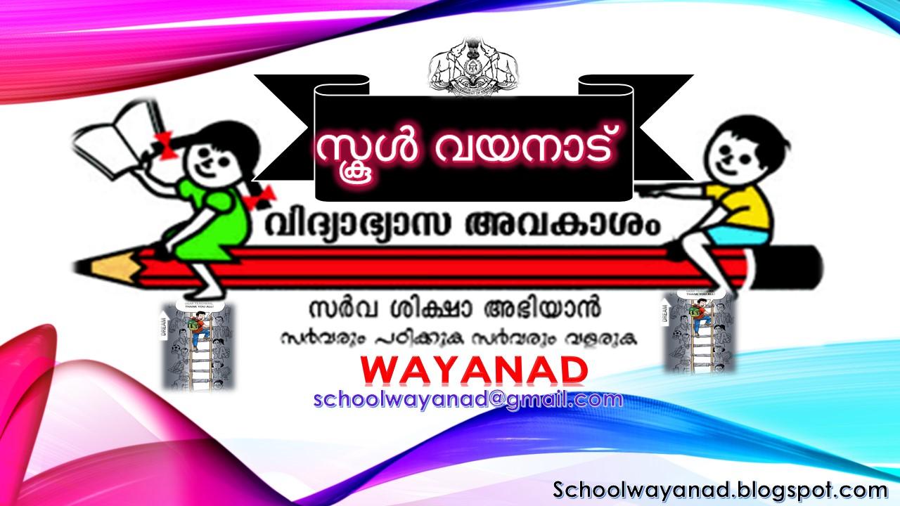 SCHOOL WAYANAD