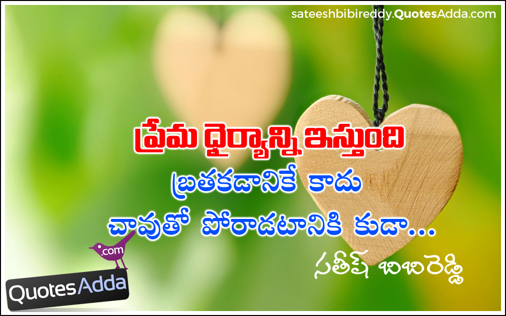 I Love Quotes In Telugu : Telugu Love Quotes In Telugu Language www.imgarcade.com - Online ...
