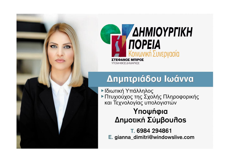 Ιωάννα Δημητριάδου: Υποψήφια δημοτική σύμβουλος