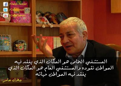 الكاتب الساخر جلال عامر