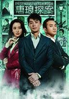 Phim Thám Tử Đường Lang