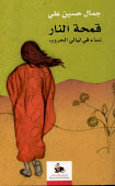قمحة النار - نساء في ليالي الحروب