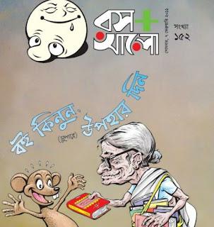 Download Rosh Alo bangla fan magazine