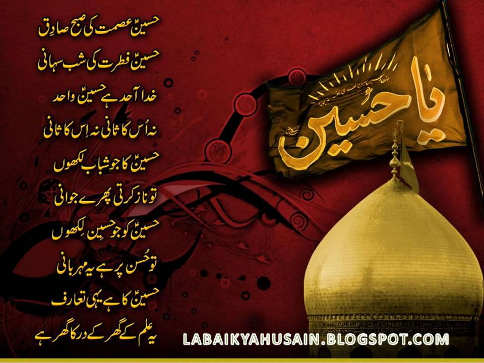Ya Hussain Wallpapers 2013 Labaik Ya Hussain Flag...