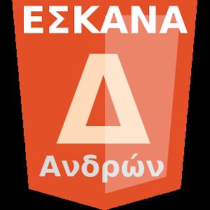 Η κλήρωση της Δ΄ ΕΣΚΑΝΑ ανδρών 2015-16