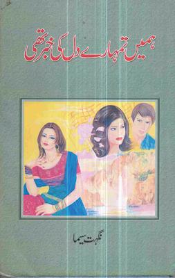 Hamain Tumharay Dil Ki Khaber Thi By Nighat Seema