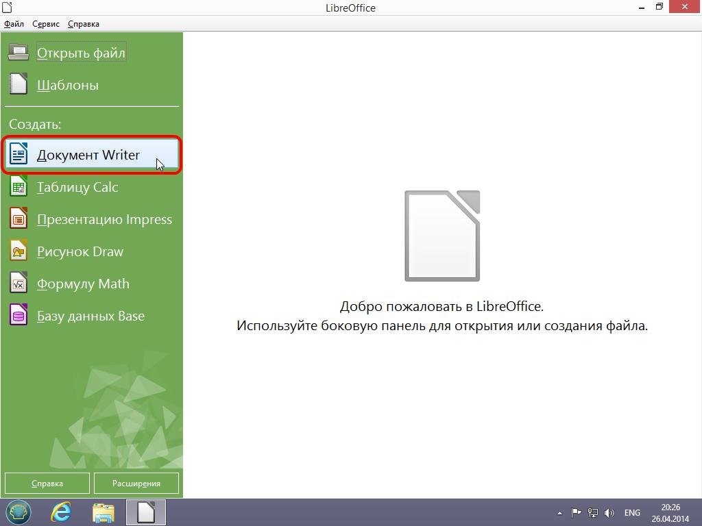 Установка LibreOffice в Windows 8, 8.1 - Запуск LibreOffice - Создать документ Writer