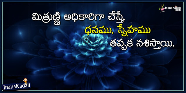 Telugu Nice and New Friendship Quotes and Wallpapers Images,Here is a Telugu Language Best Friendship Quotations by mani, Telugu Beautiful Friendship Wallpapers and Quotes Images, Nice Telugu Friends Quotes and SMS, Telugu Best Friends Birthday Status for Whatsapp, Happy Birthday my Friend Quotations in Telugu Language, 2016 New Friendship Quotations with Nice Pics Free.