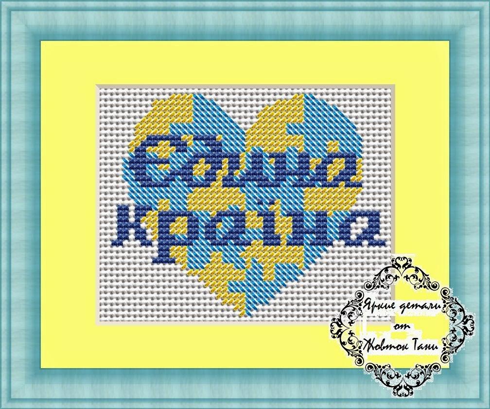 Схемы вышивки украинской символики