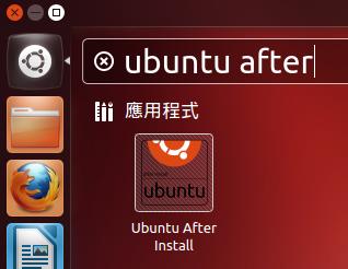 Ubuntu 選單中找尋 Ubuntu After Install 程式