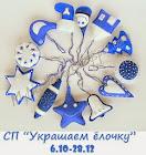 СП Новогодние игрушки из фетра с 06.10