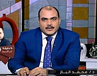 برنامج 90 دقيقة حلقة الخميس 17-8-2017 مع محمد الباز ولأول مرة مجلس محافظين 90 دقيقة وكشف حساب محاف
