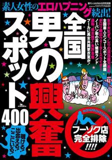 全国 男の興奮スポット400 フーゾク店完全排除!!