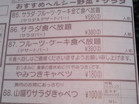 注文用紙 あみやき亭羽島店