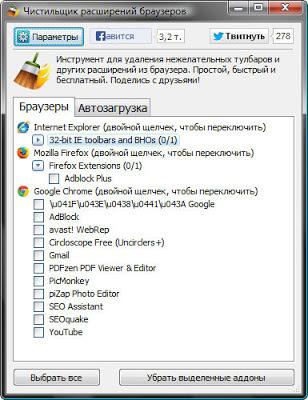 удаление нежелательных тулбаров и других расширений из браузера