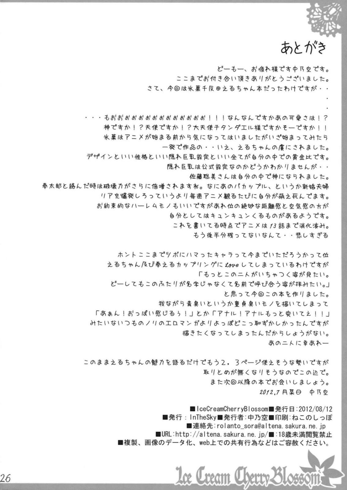 อ่านการ์ตูนออนไลน์Ice Cream Cherry Blossom