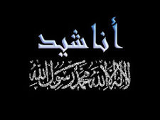 عربی ترانے