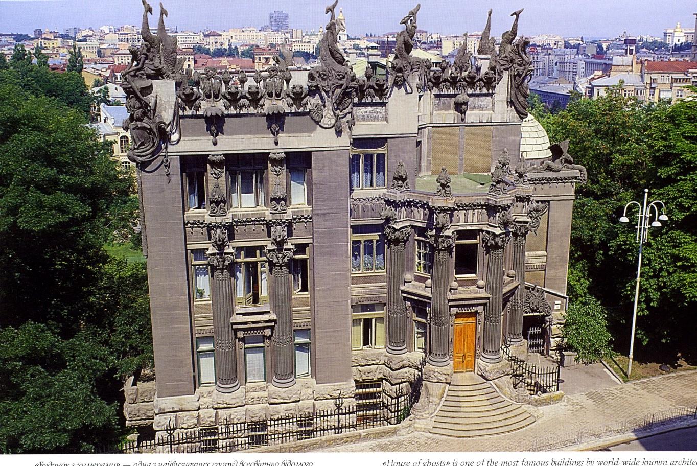 дом с химерами фото