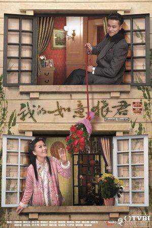 Lang Quân Như Ý (2011) FULL - Bottled Passion (2011) - FFVN - (21/21)