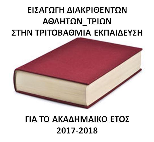 ΔΙΑΚΡΙΘΕΝΤΕΣ ΑΘΛΗΤΕΣ
