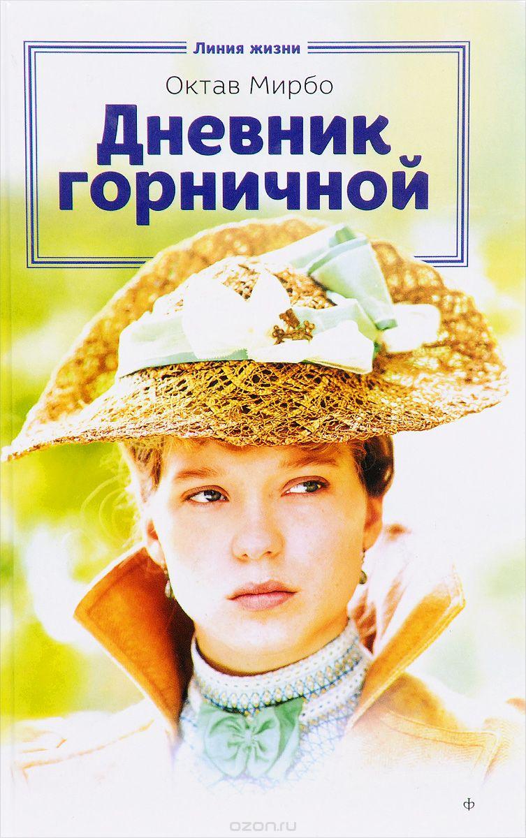 """Traduction russe du """"Journal d'une femme de chambre"""", Amfora, 2015"""