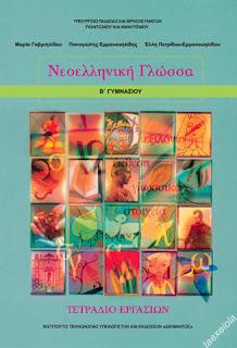 Νεοελληνικη Γλωσσα εκθεση Β Γυμνασιου τετραδιο εργασιων