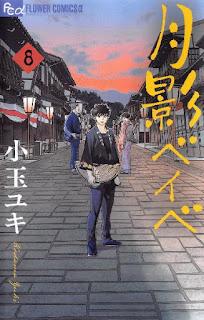[小玉ユキ] 月影ベイベ 第01-08巻