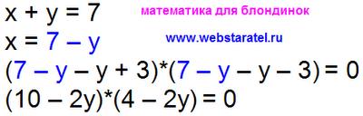 Как найти решение системы уравнений. Выражение одного неизвестного через другое. Подстановка в уравнение. Математика для блондинок.
