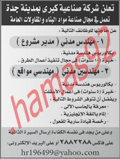 وظائف صحف السعودية جريدة المدينة , الوطن , الجزيرة , عكاظ الاربعاء 26  جمادى الاولى 1433