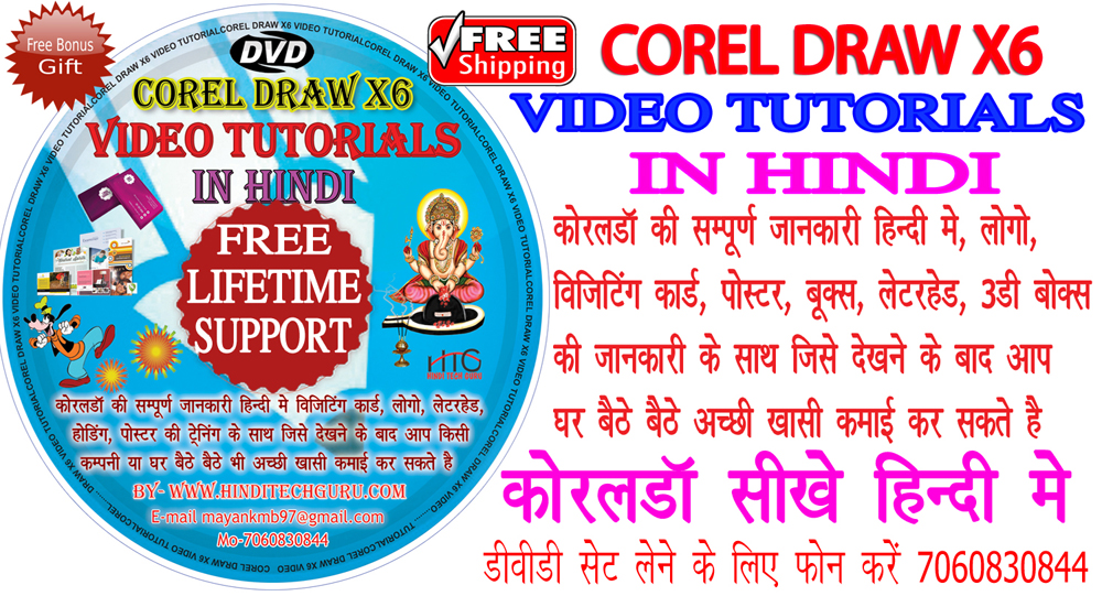 Learn corel draw pdf