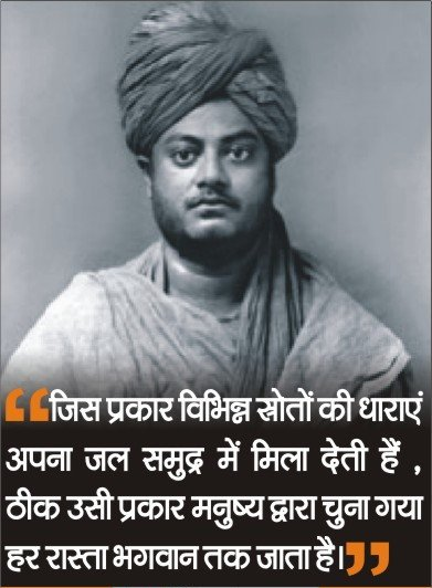 essay on swami vivekananda in bengali language