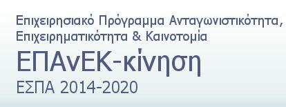 ΕΠΑνΕΚ  ΕΣΠΑ 201-2020
