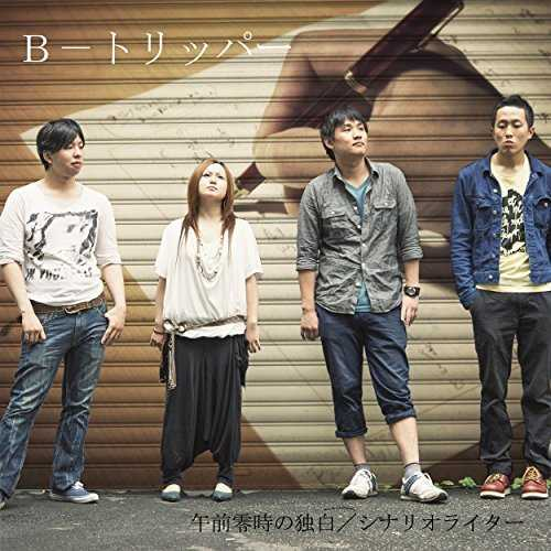 [MUSIC] B-トリッパー – 午前零時の独白/B-TRIPPER – Gozen Reiji No Dokuhaku (2014.11.19/MP3/RAR)