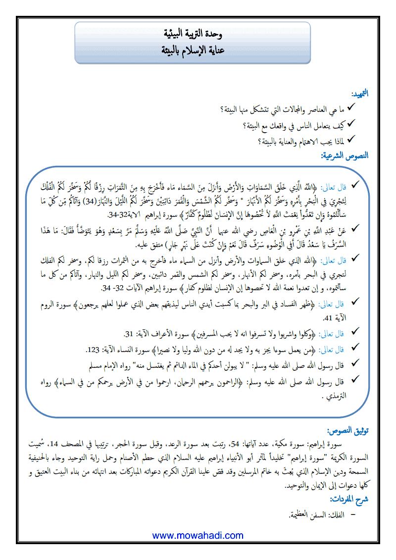 عناية الاسلام بالبيئة-1