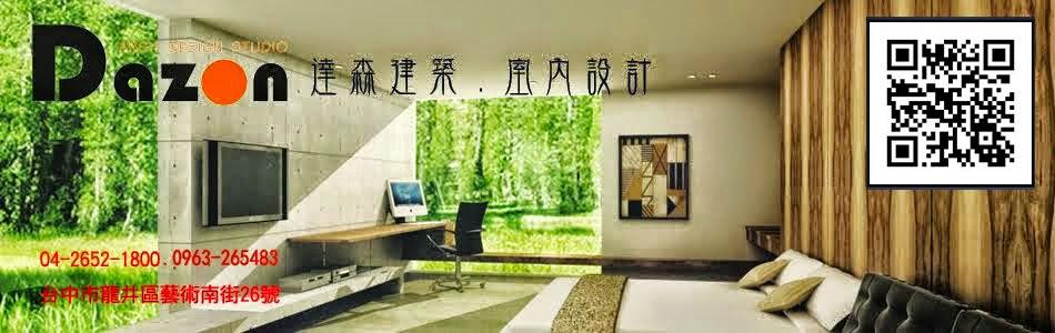達森建築.室內設計