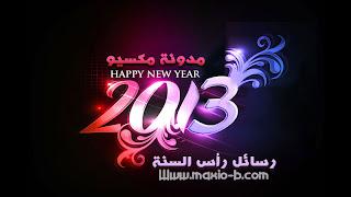أجمل رسائل ومسجات رأس السنة الجديدة 2013
