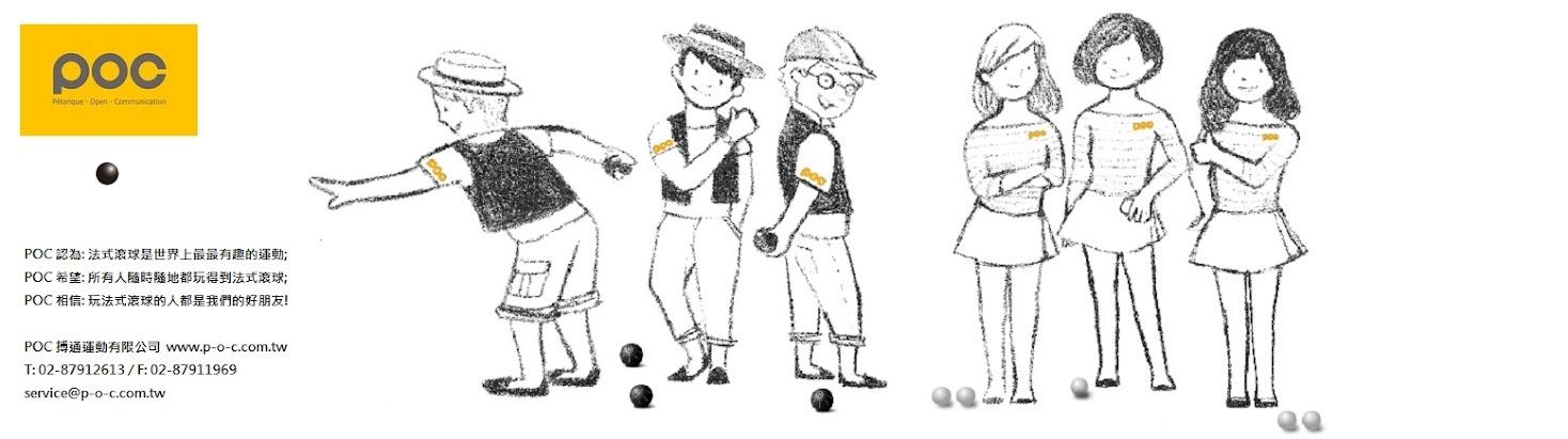 法式滾球,PETANQUE,POC,搏通運動