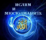 Ислям и мюсюлманите