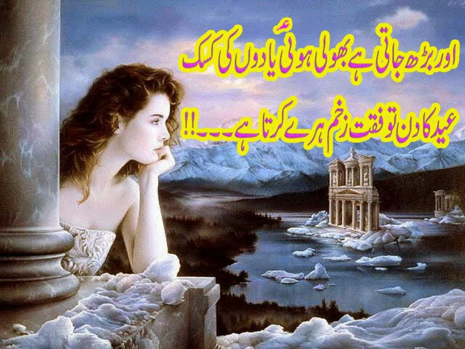 Fhg special eid mubarak for some one special friend special eid mubarak for some one special best eid mubarak card wish eid mubarak urdu poetry sad and love eid shayari is loved all over the world m4hsunfo