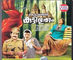 Kottarathil Kuttibhootham (2011) - Mukesh, Asokan, Jagathy Sreekumar, Jagadish, Suraaj Venjaramoodu, Sheela, Jayan, Guinness Pakru, Fathima Babu, Jaffer Idukki, Kalabhavan Haneef