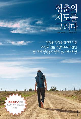Portada de La Vuelta de los 25 en coreano