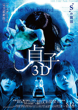 Sadako 3D (贞子 3D) japanese 3d movie